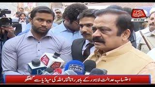 Rana Sanaallah Talks to Media Outside Lahore AC