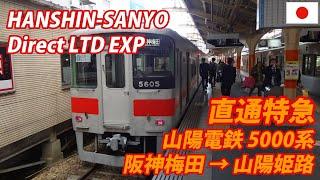 CHOKUTSU LTD EXP 直通特急 阪神梅田→山陽姫路 全区間 山陽5000系運用