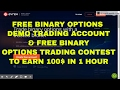 HOW TO OPEN FREE BINARY OPTIONS DEMO TRADING ACCOUNT & FREE TRADING CONTEST TO EARN 100$ IN 1 HOUR