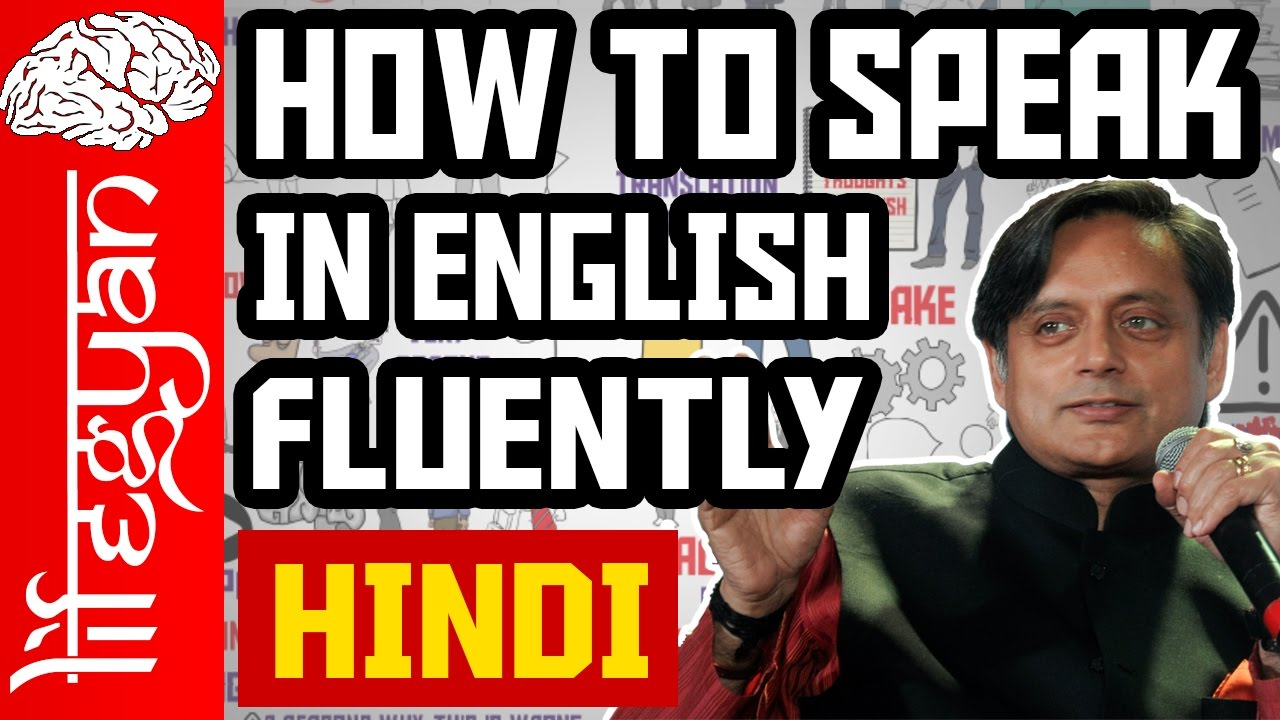 Learn To Speak English With Confidence(HINDI)