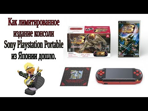 Консоль PSP Limited Monster Hunter 3rd Portable Edition