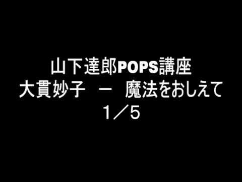 山下達郎POPS講座 魔法をおしえて 1/5