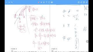 보성고 2019 1학년 2학기 기말고사 수학(하)