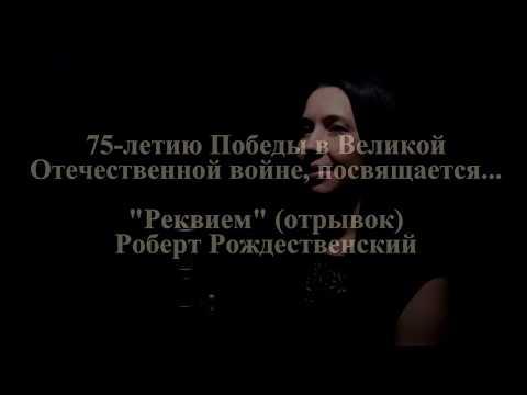 Роберт Рождественский Реквием отрывок читает Анастасия Герчикова