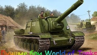 СУ-152 Тащит Бой,разрывая Пуканы 9лвл!7600 Дамага!Воин!