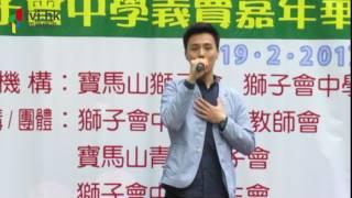 Publication Date: 2017-02-20 | Video Title: 獅子會中學義賣嘉年華 Brayden Chen