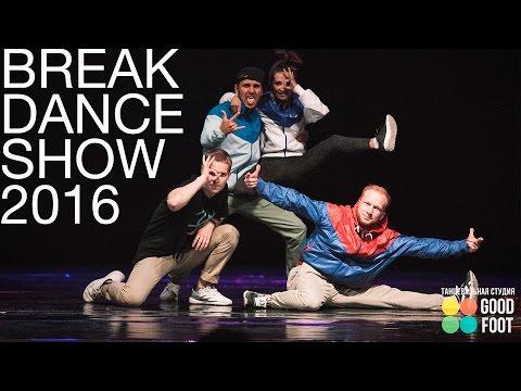Бреик Данс Шоу  День Открытых Двереи Good Foot 2016
