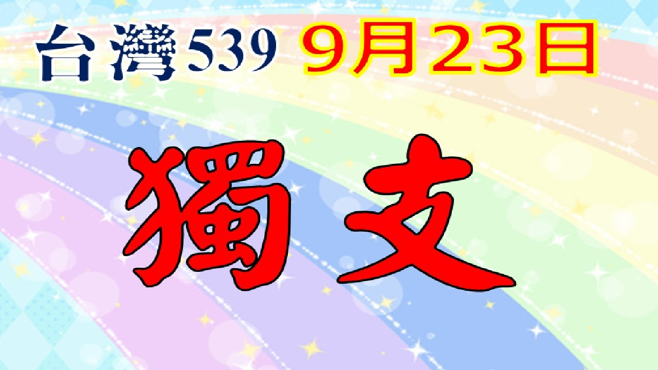 9月23日台灣0923今彩539-獨支