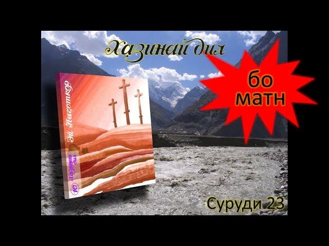 23. Хазинаи дил бо матн (1+) www.isoimaseh.com