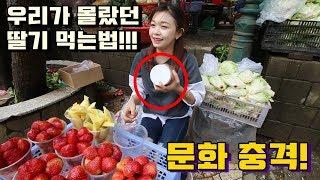 우리가 몰랐던 충격적인 딸기 먹는법!
