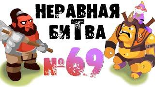 Неравная битва - Выпуск 69 (The Uneven Fight - Episode 69)