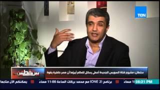 فيديو.. مستشار وزير النقل السابق: مشروع قناة السويس الجديدة بلا منافس في المنطقة كلها