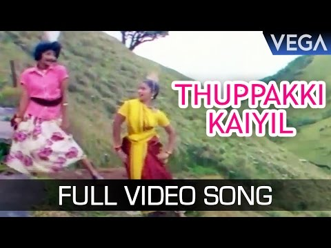 Thuppakki Kaiyil Full Video Song | Kodai Mazhai Tamil Movie | Ilayaraja Superhit Song