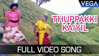 Thuppakki Kaiyil Full Video Song | Kodai Mazhai Tamil Movie | Ilayaraja Superhit Song