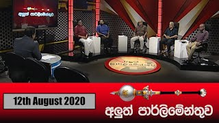 Aluth Parlimenthuwa | 12th August 2020 Thumbnail