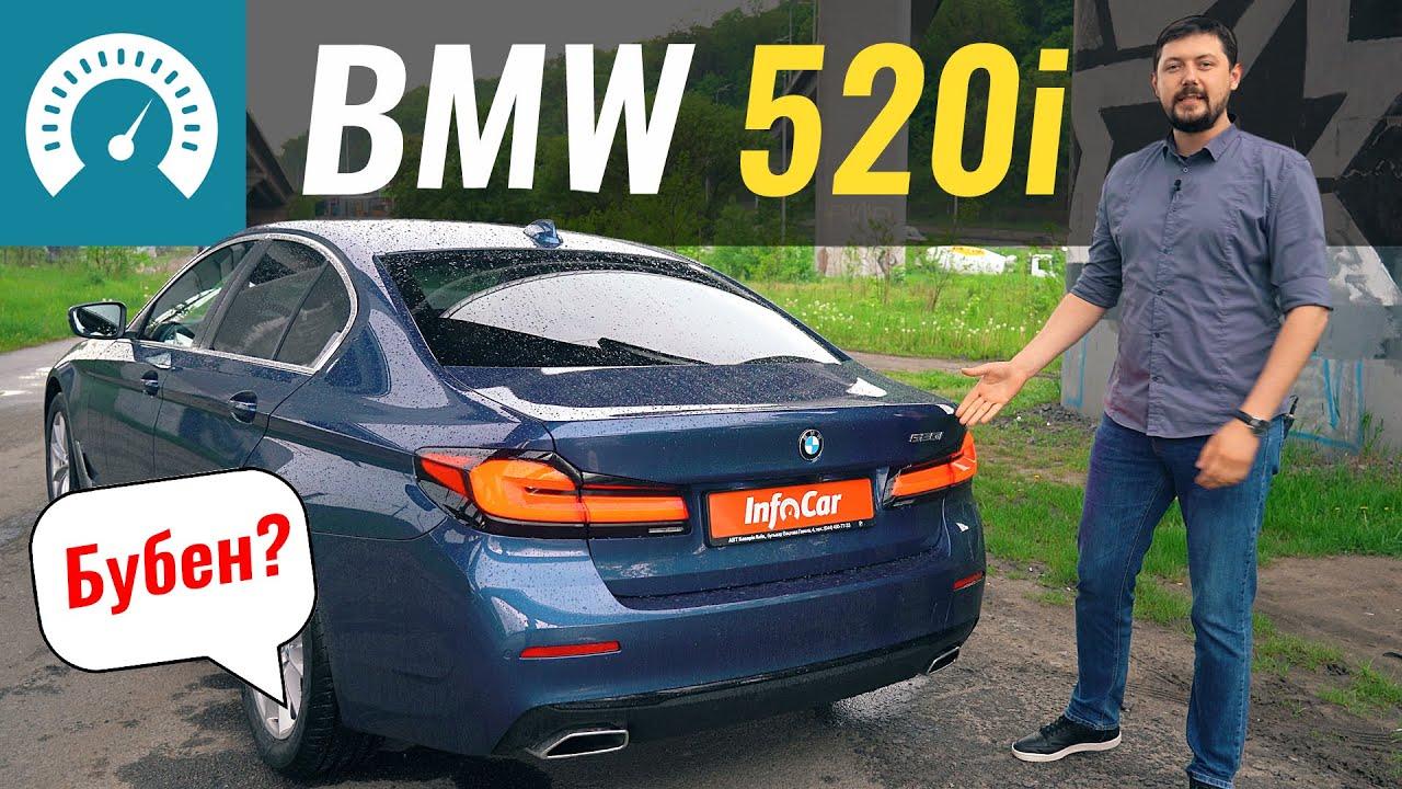 ДНО пробито! Новая 5-ка BMW в базе. Обзор BMW 520i 2021