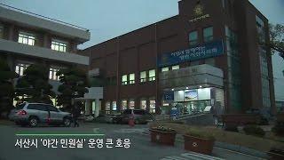서산시 '야간민원실' 호응 (시정뉴스 2014.11.24)