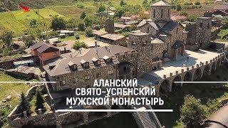 Аланский Свято-Успенский мужской монастырь | Компас Алании