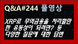 (Q&A#244 풀영상) XRP로 무역금융을 처리할만한…