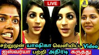 சற்றுமுன் யாஷிகா வெளியிட்ட அதிரடி கருத்து ! ஐஸ்வர்யா Title Winner ஆ ? Vijay TV ! Bigg Boss Tamil