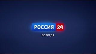 �������� ���� Вести - Вологодская область ЭФИР 05.12.2018 19:00 ������