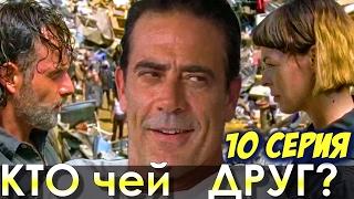 Ходячие мертвецы 7 сезон 10 серия: Скажи Кто Твой Друг? (ОБЗОР)
