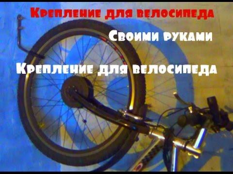 Простое настенное крепление для велосипеда своими руками | väggfäste för cykel.