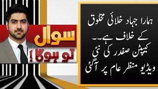 sawal to hoga with ali haider full program 25 may 2018