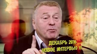 Убийство российского посла в Турции - Владимир Жириновский декабрь 2016 последнее...
