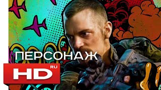 Рик Флаг (Отряд самоубийц) Русский Трейлер
