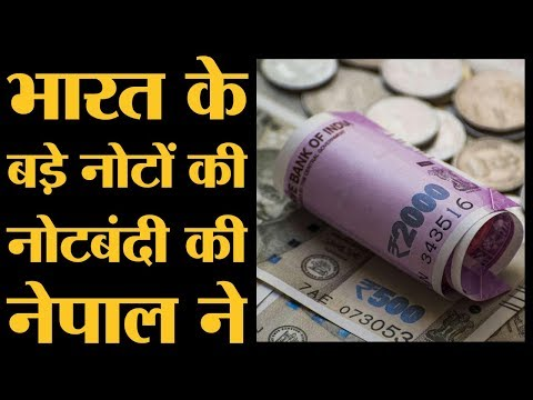 Nepal ने India के 100 रुपए से बड़े नोट बैन कर दिए | Demonetisation | The Lallantop