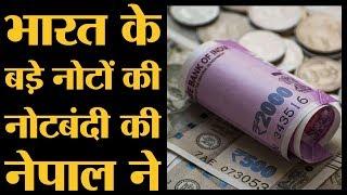 Nepal ने India के 100 रुपए से बड़े नोट बैन कर दिए   Demonetisation   The Lallantop