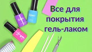 Покрытие ногтей Гель - Лаком Дома. Стартовый Набор Для Начинающих | Что купить? Список Материалов