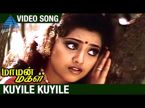 Maaman Magal Tamil Movie Songs | Kuyile Kuyile Video Song | Sathyaraj | Meena | Pyramid Glitz Music
