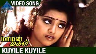 Maaman Magal Tamil Movie Songs | Kuyile Kuyile Video Song | Sathyaraj | Meena | Pyramid Glitz Music