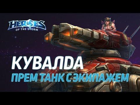 видео: Гайд на Сержанта Кувалду в heroes of the storm. Премиум танк с экипажем.