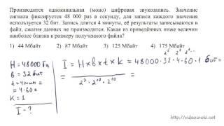 A8. Кодирование звуковой информации(Рассмотрим пример, в котором определим информационный объем звукового файла., 2012-11-27T14:23:50.000Z)
