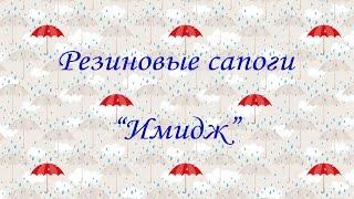Обзор резиновых сапог Имидж от Realpaks (Харьков)