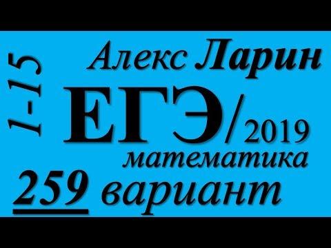 Разбор Варианта ЕГЭ Ларина №259 (№1-15).