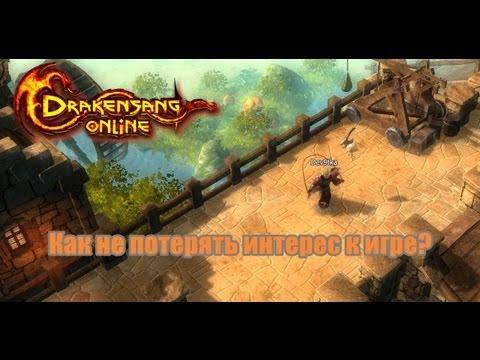 Drakensang Online - Как не потерять интерес к игре?