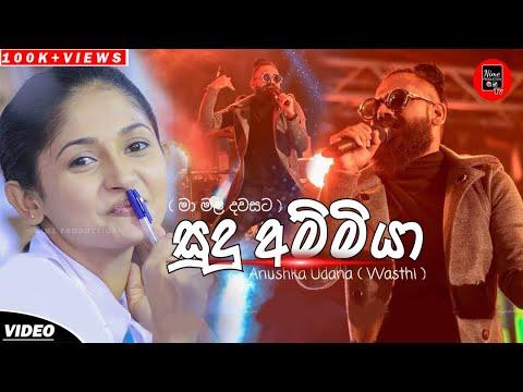 sudu-ammiya-(-ma-mala-dawasata-)---anushka-udana-|-wasthi-productions-|-new-sinhala-songs-2019