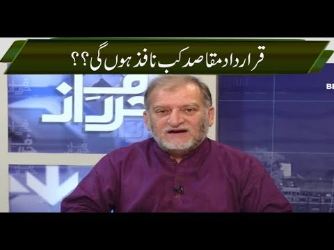 When Objective resolution would be imposed- Orya Maqbool Jaan - 04 Dec 2017