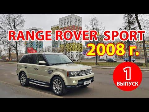 Вся правда о Range Rover Sport 2008