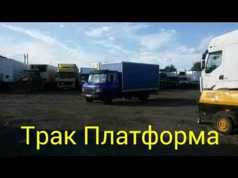 Видео-обзор: Грузовой фургон Mercedes Vario (от «Трак-Платформа»)