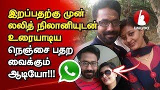 வெளியானது நிலானி லலித் உரையாடிய நெஞ்சை பதற வைக்கும் ஆடியோ!!! Tamil Voice