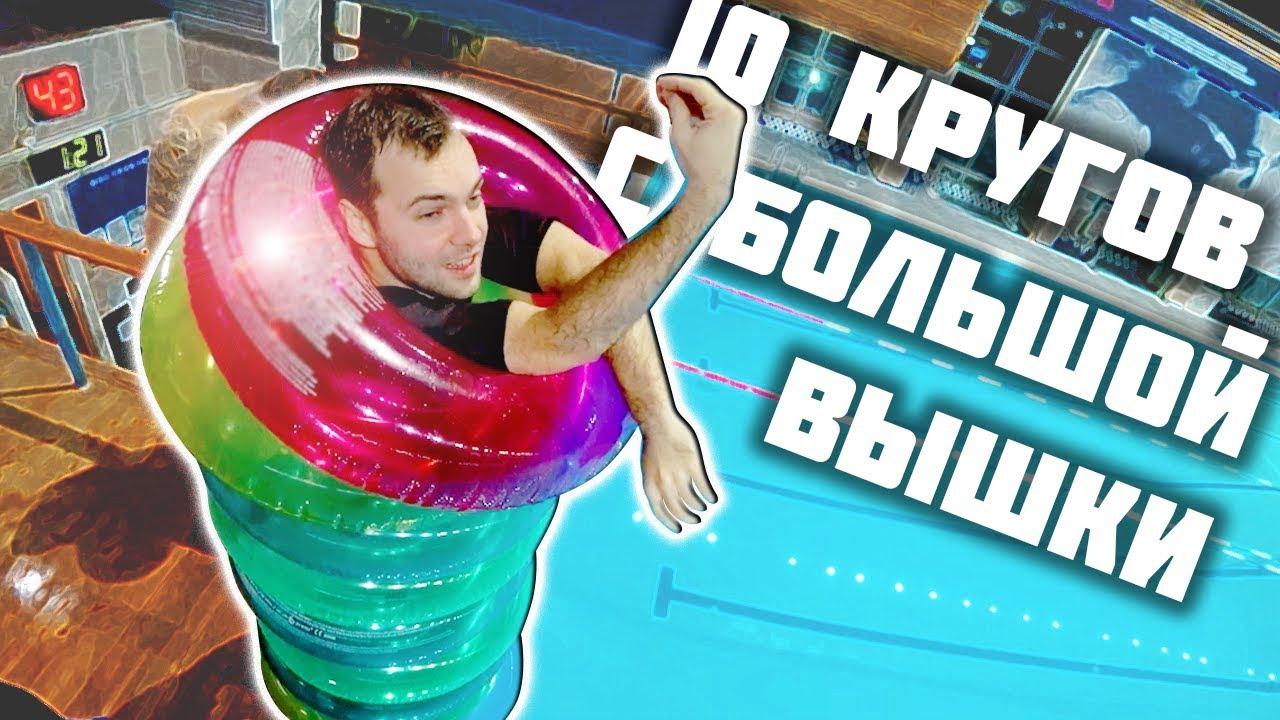 Что если надеть 10 кругов и прыгнуть? | Прыжки в воду с большой вышки | Челлендж #большекругов