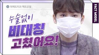 비대칭, 비발치교정으로 해결!! (feat.교정치과 선…