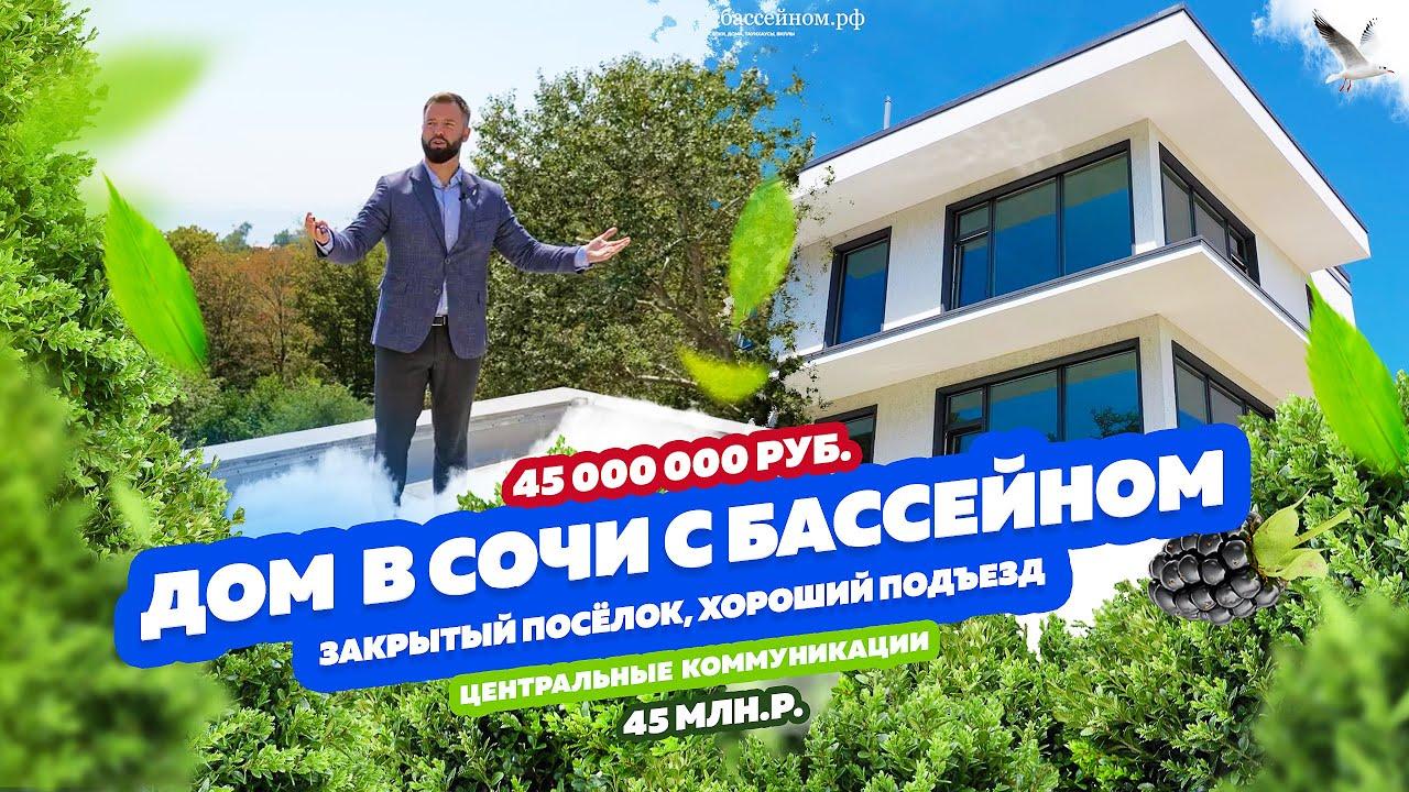 Дом в Сочи на «Ручье Видном» в посёлке «Горки 11» с хорошей планировкой и охраняемой территорией!