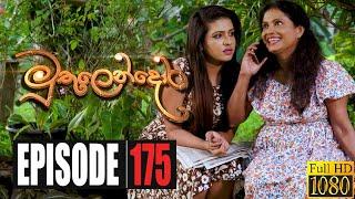 Muthulendora | Episode 175 31st December 2020 Thumbnail