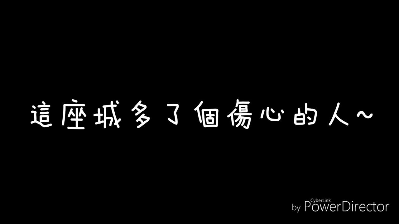 (莊心妍)再見只是陌生人☆歌詞版 - YouTube
